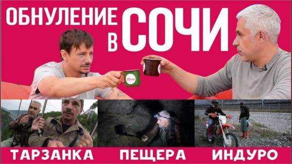 #6 Кофе в Сочи. Перезагрузка