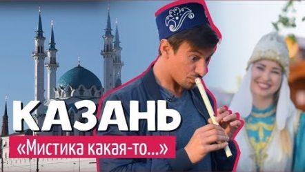 #8 Необычная Казань