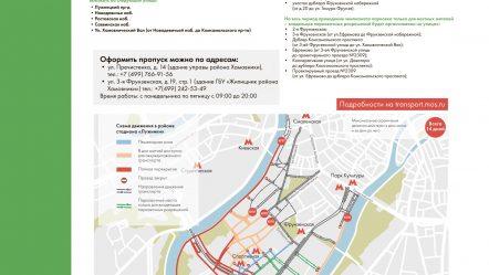ЧМ-2018: как изменится схема движения для автобусов и легковых автомобилей
