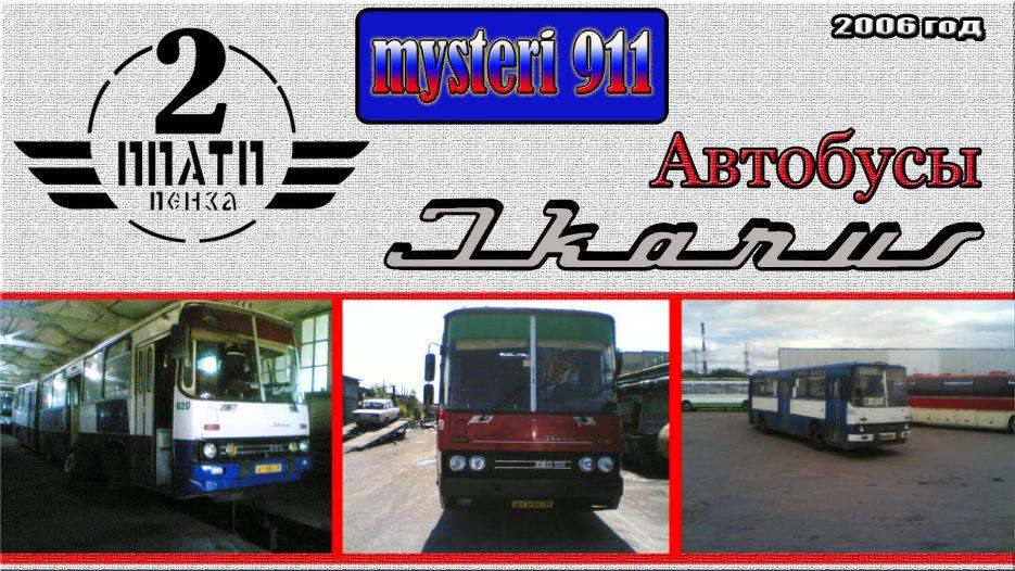 Автобусы Икарус АП №2 г.Пенза