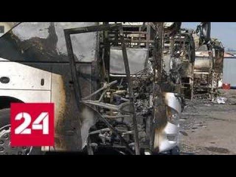 В Москве сгорели 15 новых автобусов — Россия 24