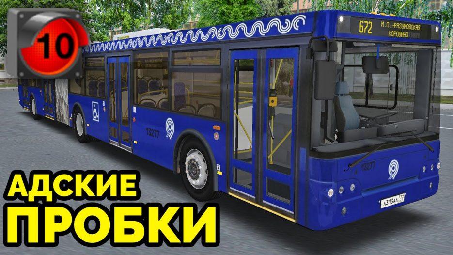 OMSI 2 — Пробки 10 баллов! Москва, маршрут 672. ЛиАЗ-6213.22 + звуковой информатор
