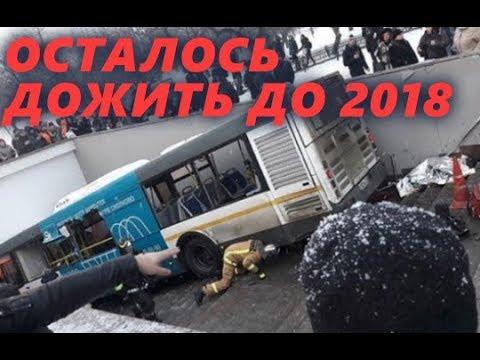 В Москве на Славянском бульваре автобус въехал в переход метро от 10 до 15 пострадавших