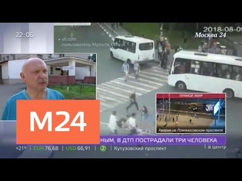Врачи пытаются спасти пострадавших от наезда автобуса в Мытищах — Москва 24