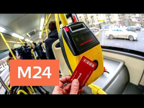«Это наш город»: бестурникетные автобусы и трамваи экономят время в пути — Москва 24