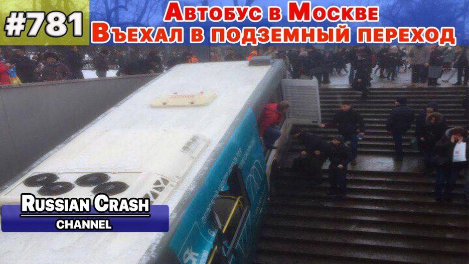 Автобус в Москве, въехал в подземный переход. Подборка ДТП на видеорегистратор #781 Декабрь 2017
