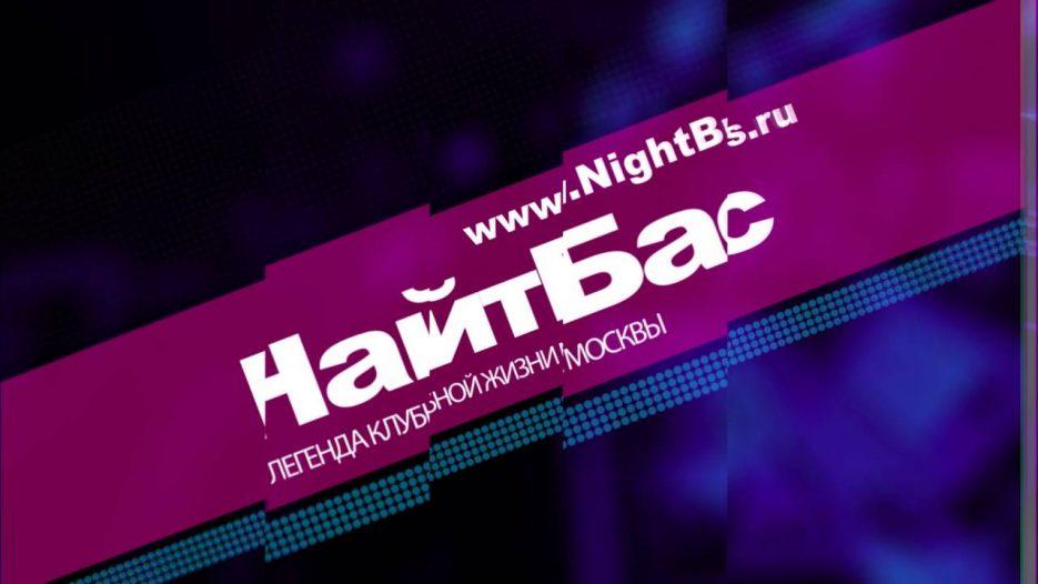 ► Автобус-клуб НайтБас — лучший патибас Москвы ►