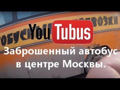 Заброшенный автобус в центре Москвы.