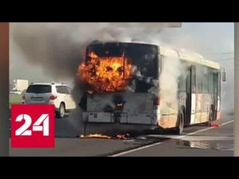 Возле метро «Юго-Западная» в Москве сгорел пассажирский автобус