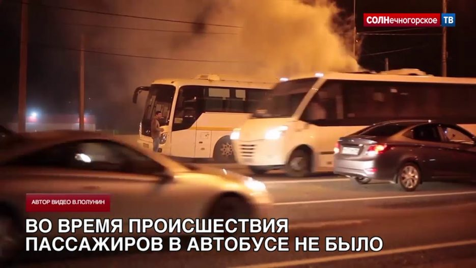 Рейсовый автобус Москва-Клин загорелся во время движения