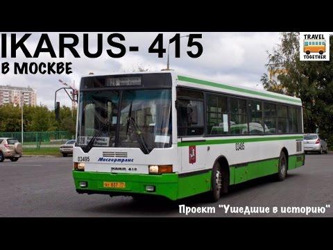 Проект «Ушедшие в историю».Автобус «IKARUS-415» в Москве   «Gone down in history» Bus «IKARUS-415»