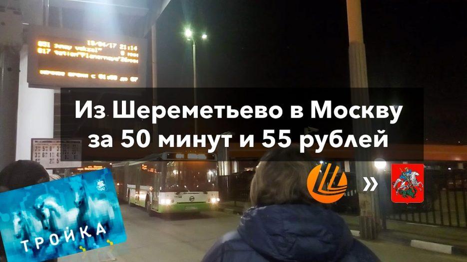 Из аэропорта «Шереметьево» в Москву за 50 минут и 55 рублей