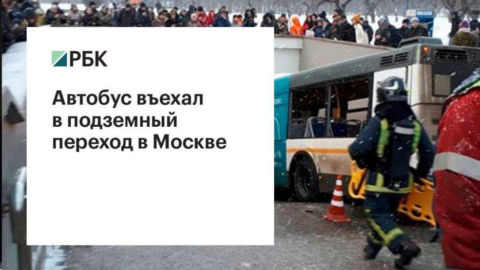 Автобус въехал в толпу людей в подземном переходе в Москве