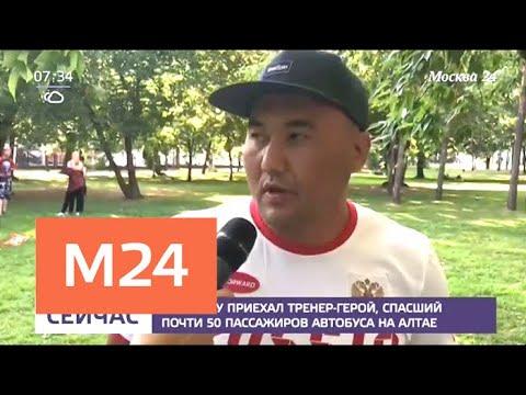 В Москву приехал тренер-герой, спасший почти 50 пассажиров автобуса на Алтае — Москва 24