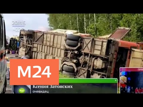 В Подмосковье перевернулся рейсовый автобус — Москва 24