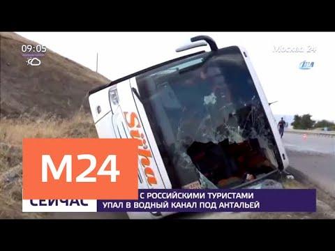 Автобус с российскими туристами упал в водный канал в Анталье — Москва 24