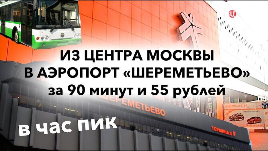 Можно ли успеть в час пик в аэропорт «Шереметьево» из центра Москвы за 90 минут и 55 рублей?