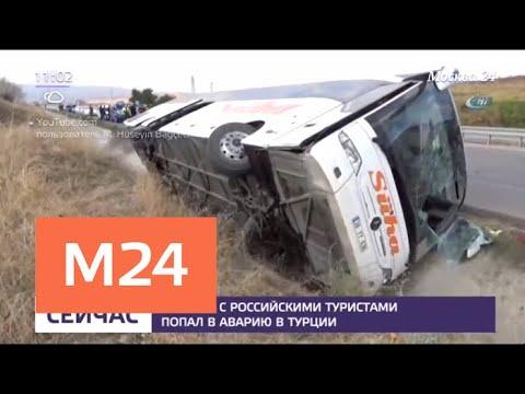 В Турции автобус с российскими туристами попал в ДТП — Москва 24