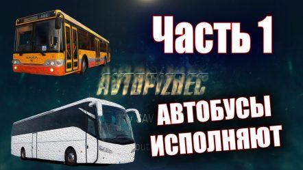 AVTOPIZDEC (42) Автобусы исполняют ч.1 [by SAV Draw] 2016 аварии на дорогах видео май
