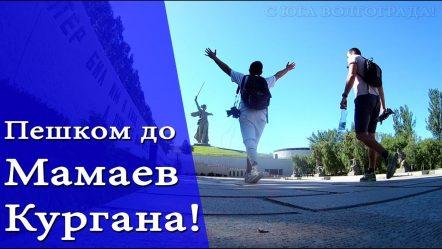 ПЕШКОМ ЧЕРЕЗ ВОЛГОГРАД | Юбилейный — Мамаев Курган