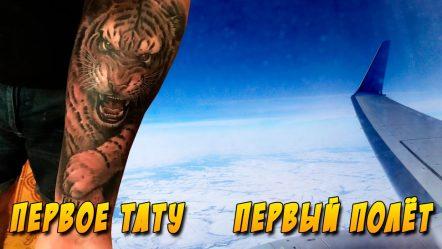 VLOG — Первое тату. Поездка в Камышин. Мамаев Курган. СК Витязь — Москва Для Начинающих