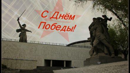 Из Красноярска в Сочи на авто 3 часть. Волгоград. Мамаев курган