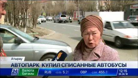 Атырауский автопарк закупил списанные автобусы