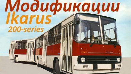 Премьера ! IKARUS 200-series ! Модификации !(часть первая)