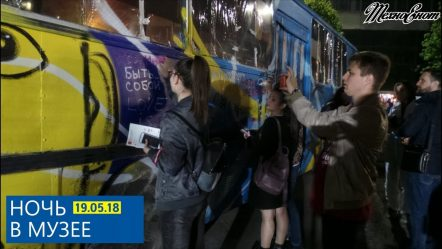 НОЧЬ В МУЗЕЕ или ретро автобусы в Порту Севкабель (репортаж)