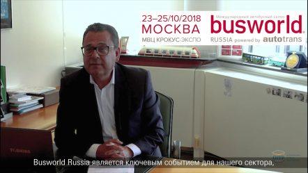 Евразийский автобусный семинар МСОТ/ BUSWORLD