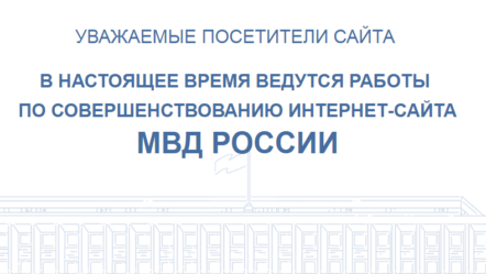 Массовый сбой в работе ГИБДД произошел в Москве и Московской области