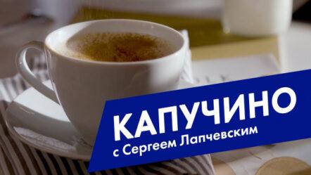 Капучино. Как сделать вкусный капучино дома. How to make great cappuccino at home.