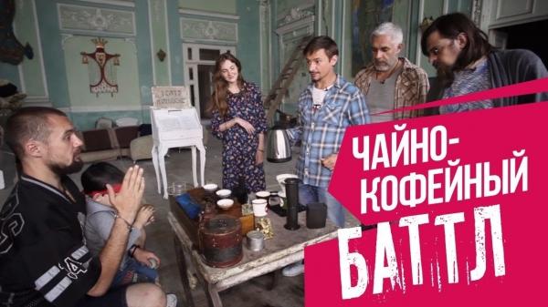 #5 Чайно — кофейный баттл