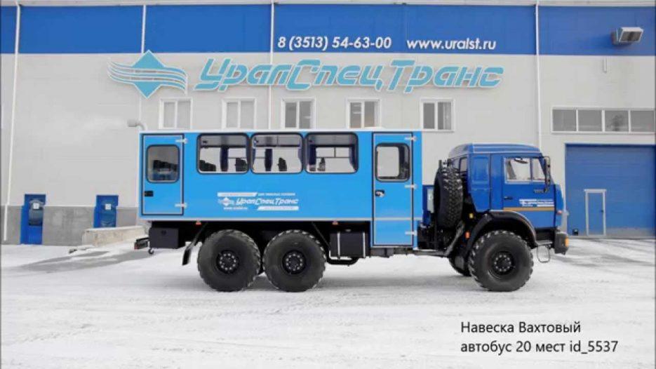 Навески УралСпецТранс:Вахтовые автобусы, ГПА категории D, ГПА категории C, ГПА с КМУ.