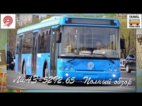 Новинка! ЛиАЗ-5292.65 Москва, Группа «Автолайн» | Bus «LiAZ-5292.65»
