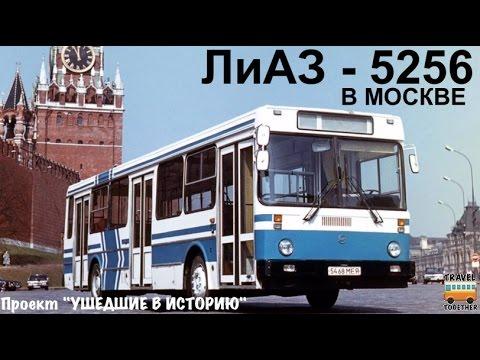 Проект «Ушедшие в историю».Автобус «ЛиАЗ-5256» в Москве   «Gone down in history» Bus «LiAZ-5256»