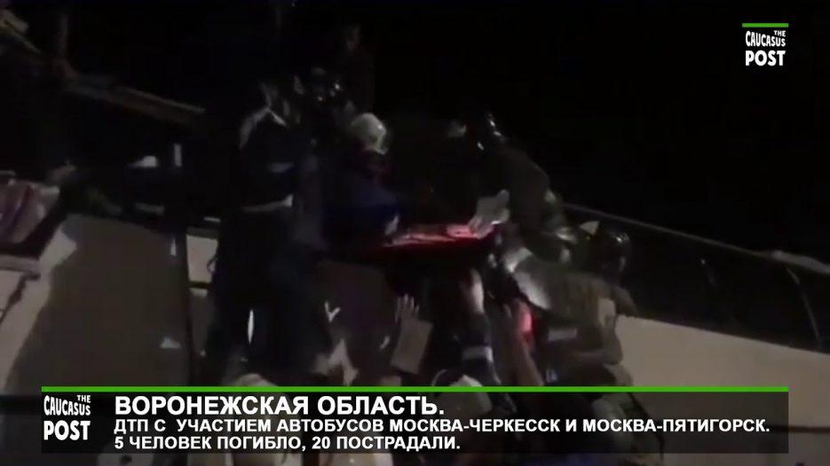 Воронежская область. ДТП с участием автобусов Москва-Черкесск и Москва-Пятигорск  5 человек погибло.