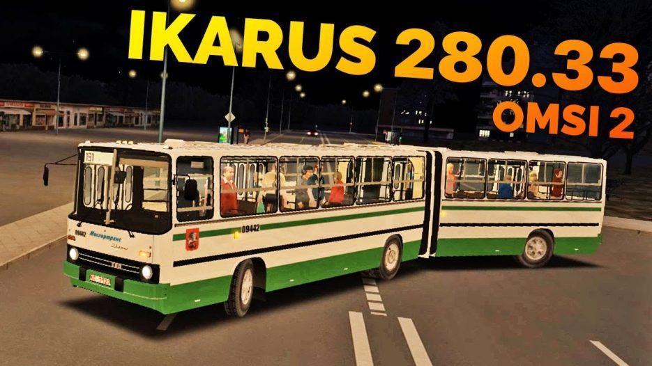 Ikarus 280.33 — обзор автобуса в OMSI 2 [Москва]