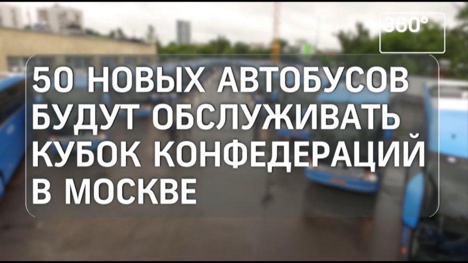 Москва закупила 50 новых туристических автобусов для Кубка конфедераций