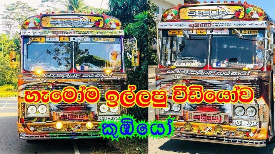 Kumbiyo — Lanka ashok leyland bus | කුඹියෝ