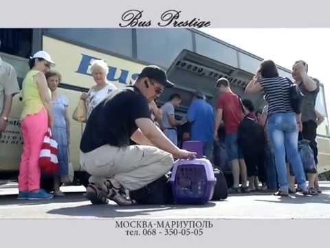 Маршрут автобуса Мариуполь — Москва — Мариуполь