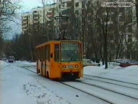 Автобусы и трамваи Москвы (02-03.2000г.)