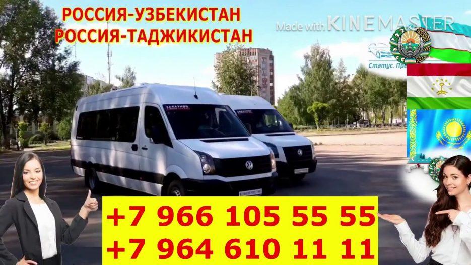 Aвтобусои Москва-Худжанд-Санкт-Петербург-Худжанд