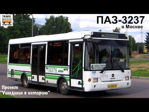 Проект «Ушедшие в историю».Автобус «ПАЗ-3237» в Москве   «Gone down in history» Bus «PAZ-3237»