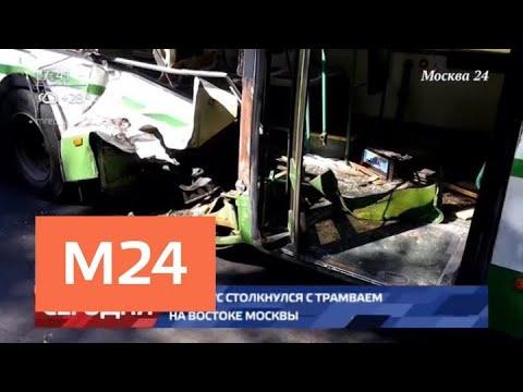 Автобус столкнулся с трамваем на востоке Москвы — Москва 24