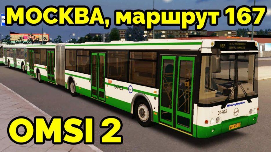 OMSI 2 — Москва, маршрут 167. ЛиАЗ-6213.20 + звуковой информатор