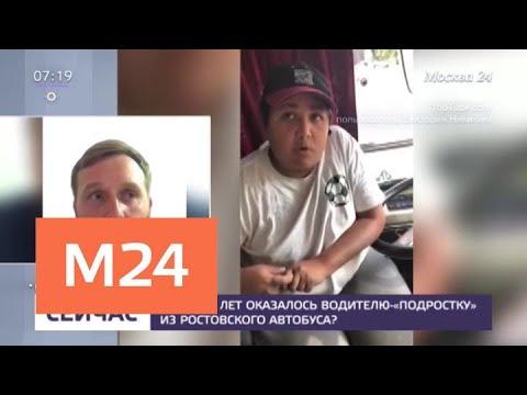 Сколько лет оказалось водителю-подростку из ростовского автобуса — Москва 24