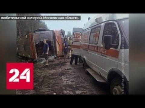 Автобус, следовавший из Москвы в Ижевск, перевернулся в Подмосковье — Россия 24