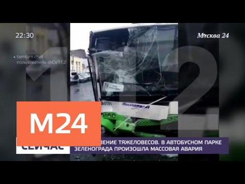 В Зеленограде водитель протаранил четыре автобуса — Москва 24