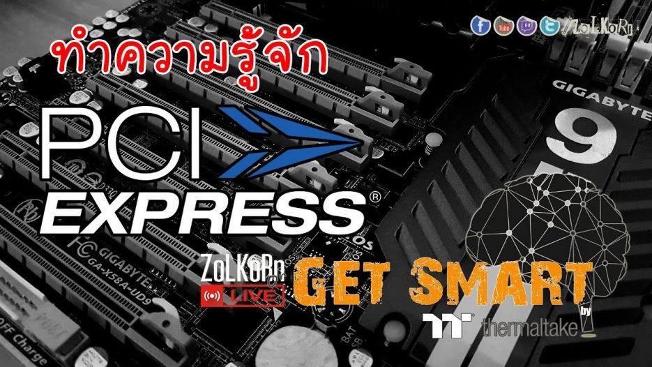 ทำความรู้จัก PCI Express Bus คืออะไร ? : Get Smart by TT EP#25